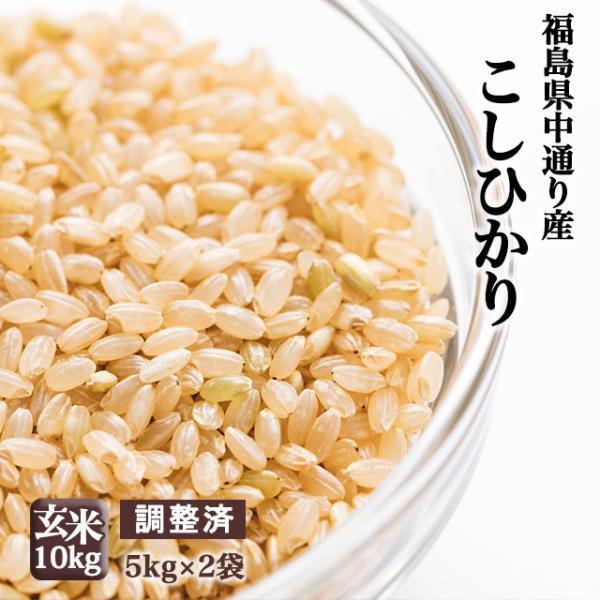 令和2年産 福島県中通り産  コシヒカリ 玄米:10kg(5kg×2個) 【調整済】【精米、白米、無洗米対応不可】※沖縄送料3,000円