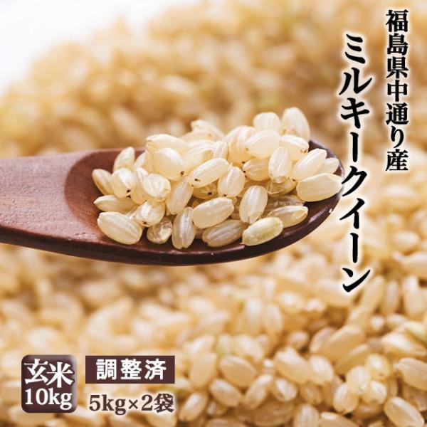 令和2年産 福島県中通り産 ミルキークイーン玄米:10kg(5kg×2個) 【調整済】【精米、無洗米対応不可】送料無料※一部地域