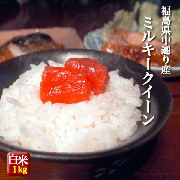 【送料無料】お試しネコポス便 福島県中通り産ミルキークイーン白米1kg ※日時指定不可|komeyamayoshi
