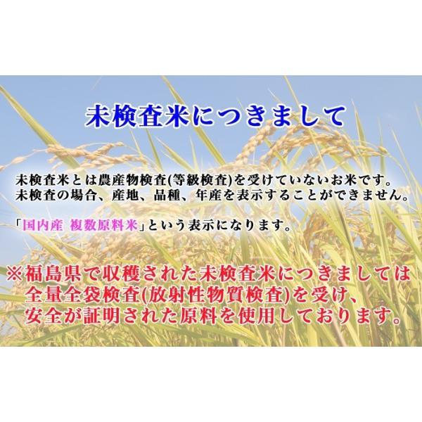 生活応援米♪ブレンド 国内産複数原料米 30kg(5kg×6個) 白米 ※沖縄県・離島対応不可 komeyamayoshi 03