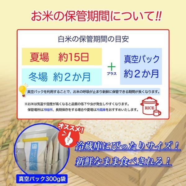 真空パック♪お試しメール便 福島県中通り産 4銘柄から選べる白米900g (300g×3銘柄) ※日時指定不可|komeyamayoshi|06