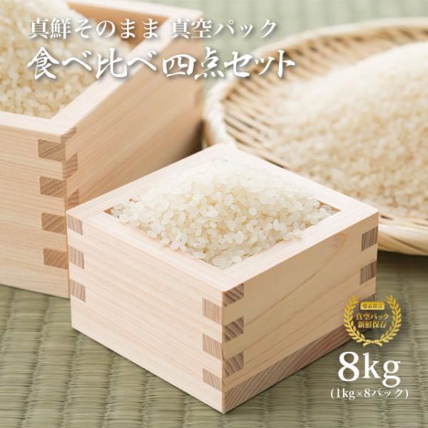 真空パック♪4銘柄食べ比べセット 福島県中通り産 白米8kg(1kg×8個)|komeyamayoshi