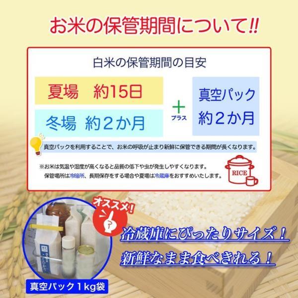 真空パック♪4銘柄食べ比べセット 福島県中通り産 白米8kg(1kg×8個)|komeyamayoshi|05
