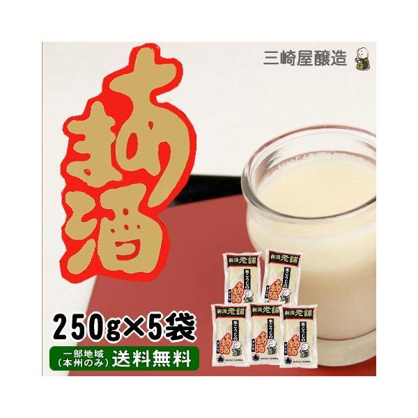 甘酒 米こうじのあま酒(無添加)250g×5袋 【送料無料(本州のみ)】