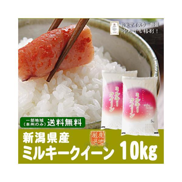 【新米】新潟県産ミルキークイーン(令和3年産)10kg(5kg×2袋)【送料無料(本州のみ)】