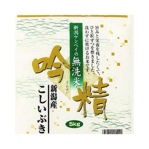 《無洗米》 新潟県産こしいぶき 5kg(令和2年産)【送料無料(本州のみ)】