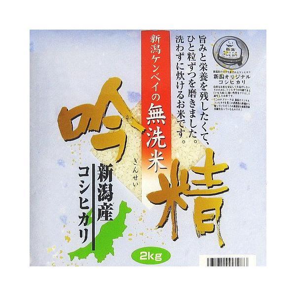 新米《無洗米》 新潟県産コシヒカリ 2kg(令和3年産)