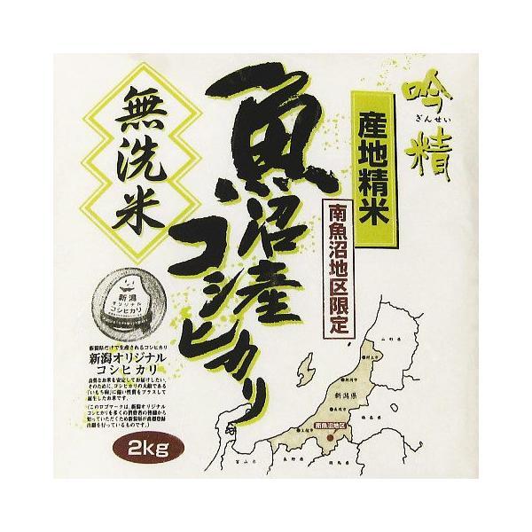 新米《無洗米》 魚沼産コシヒカリ2kg(令和3年産)