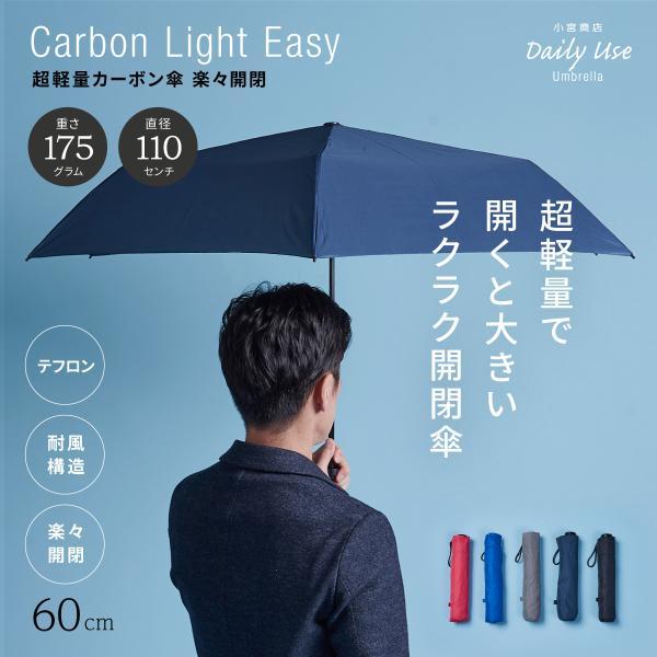折りたたみ傘軽量メンズ大きい超軽量コンパクト丈夫カーボン60cm楽々開閉超撥水折り畳み傘