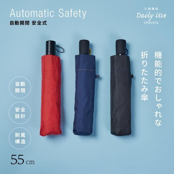 折りたたみ傘メンズレディースワンタッチ自動開閉耐風耐強風丈夫風に強い超軽量コンパクト55cmグラスファイバー小宮商店折り畳み傘