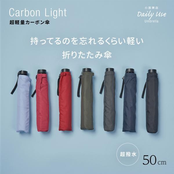 折りたたみ傘軽量コンパクトスリムメンズレディース超軽量丈夫カーボン50cm超撥水折り畳み傘