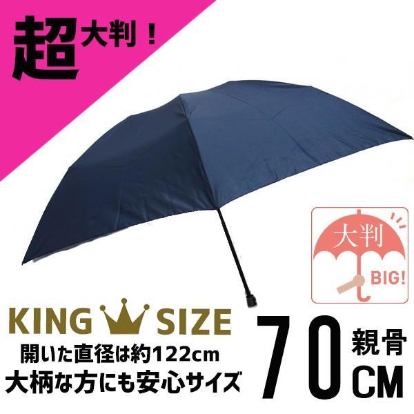 折りたたみ傘メンズ大きい軽量大きいサイズ70cm大型丈夫超軽量カーボン超撥水折り畳み傘