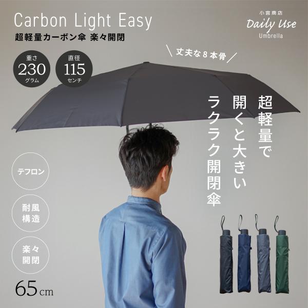 折りたたみ傘軽量大きいメンズ超軽量丈夫カーボン65cm耐風構造楽々開閉超撥水折り畳み傘