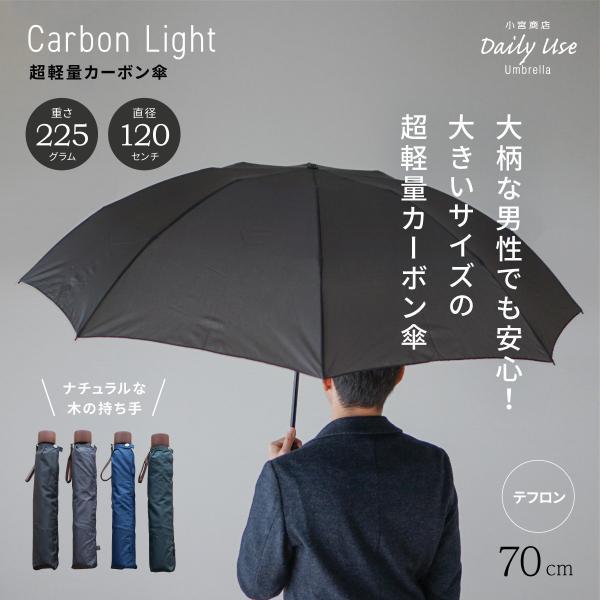 折りたたみ傘メンズ大きい軽量大きいサイズ70cm大型丈夫超軽量カーボン超撥水木の持ち手
