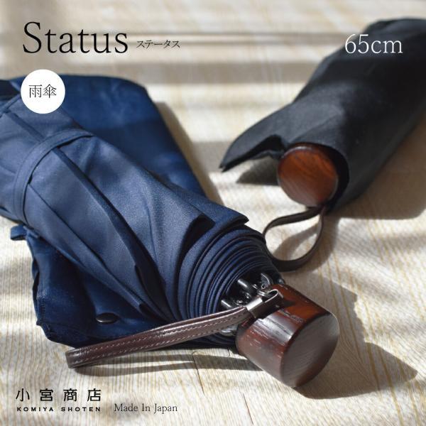 折りたたみ傘軽量メンズ大きい超軽量大きいサイズコンパクト丈夫カーボン折り畳み傘65cmステータス日本製小宮商店