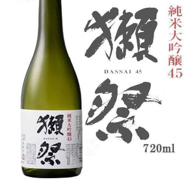 日本酒獺祭だっさい純米大吟醸45720ml箱無し商品おひとり様12本