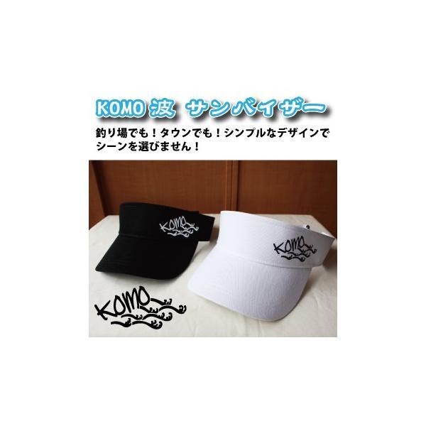 父の日 釣り 帽子 フィッシングキャップ  KOMO波 サンバイザー |komo