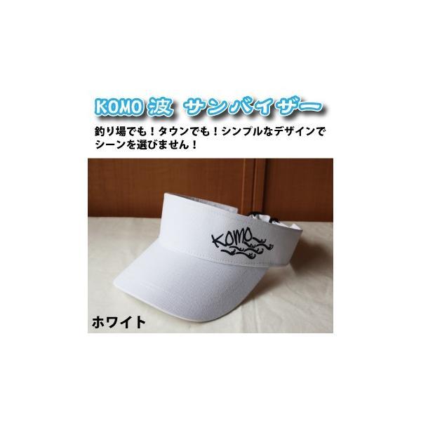 父の日 釣り 帽子 フィッシングキャップ  KOMO波 サンバイザー |komo|02