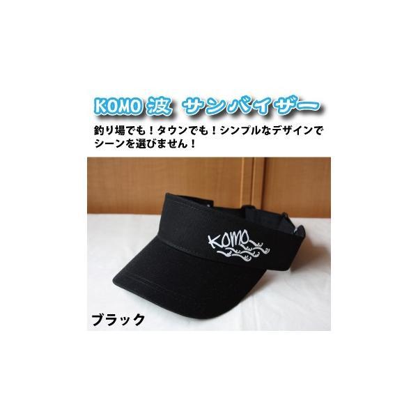 父の日 釣り 帽子 フィッシングキャップ  KOMO波 サンバイザー |komo|03