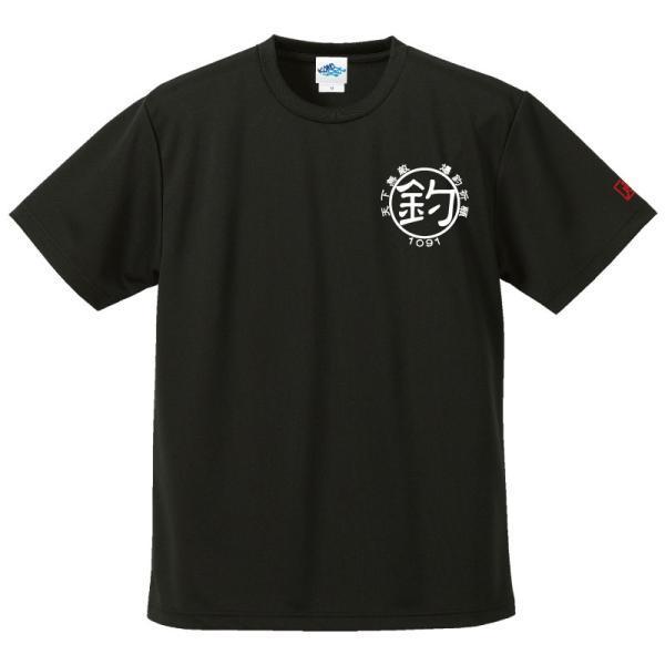 釣りTシャツ 速乾 天下無敵 ドライTシャツ|komo|02