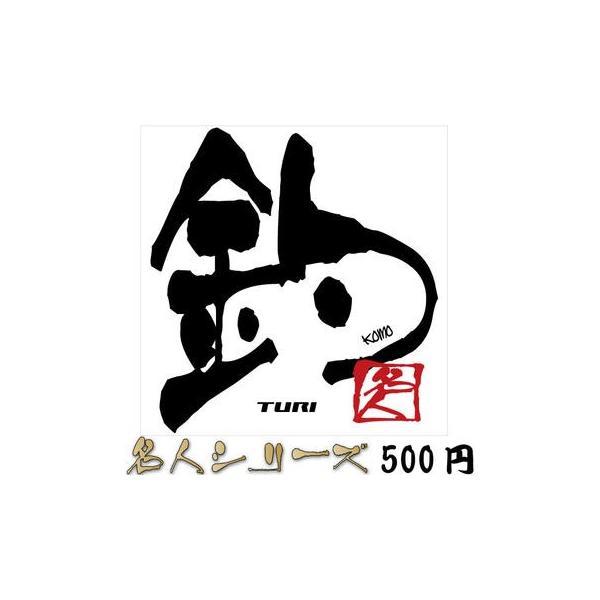 釣(ツリ) 名人シリーズステッカー  89×85mm|komo