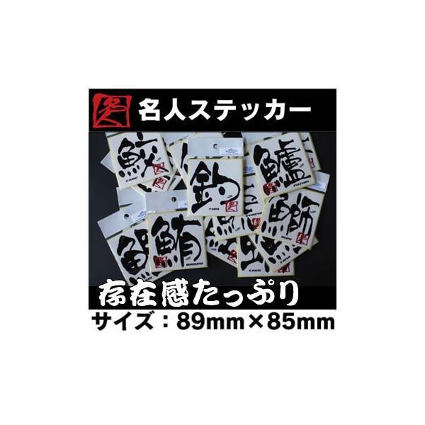 釣(ツリ) 名人シリーズステッカー  89×85mm|komo|02