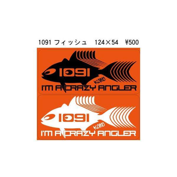 1091(イレグイ)フィッシュ ステッカー 124×54mm|komo|03