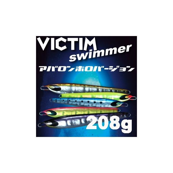 VICTIM SWIMMER  208g AH(アバロンホロ)バージョン ビクティムスイマー/