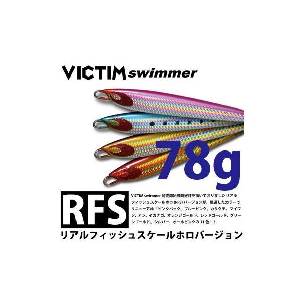 VICTIM SWIMMER  78g RFS(リアルフィッシュスケールホロ)バージョン ビクティムスイマー/