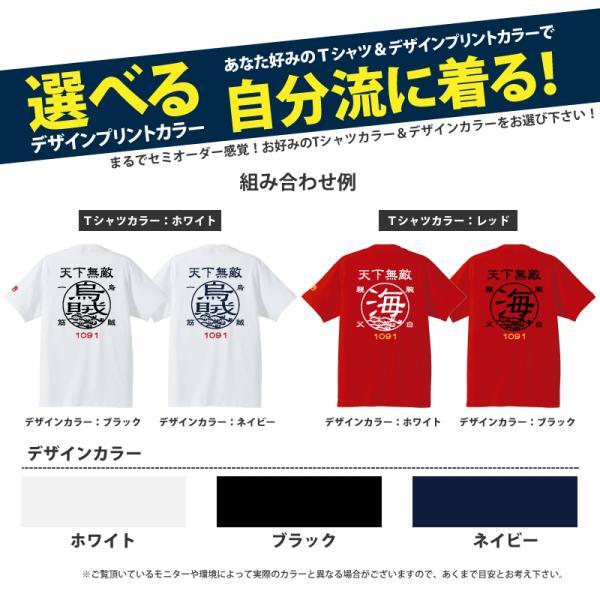 釣りTシャツ 鮃ヒラメ・天下無敵 Tシャツ komo 03