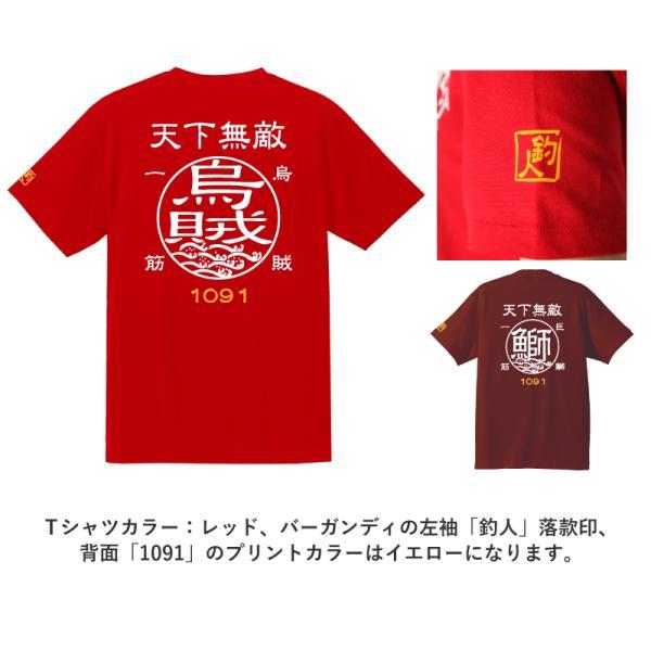 釣りTシャツ 鮃ヒラメ・天下無敵 Tシャツ komo 04