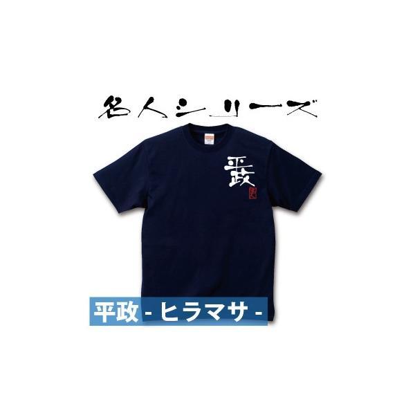 釣りTシャツ 平政 ヒラマサ・名人 Tシャツ|komo|02