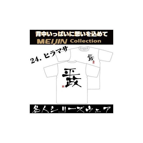 釣りTシャツ 平政 ヒラマサ・名人 Tシャツ|komo|03