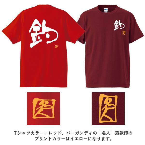 釣りTシャツ 平政 ヒラマサ・名人 Tシャツ|komo|05