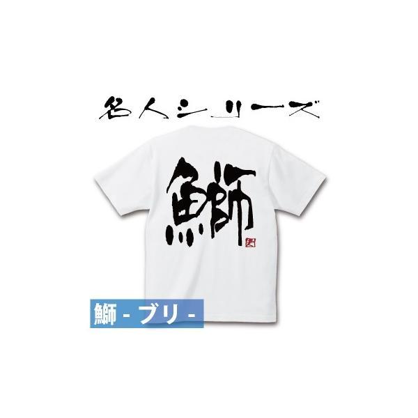 釣りTシャツ 鰤 ブリ・名人 Tシャツ|komo