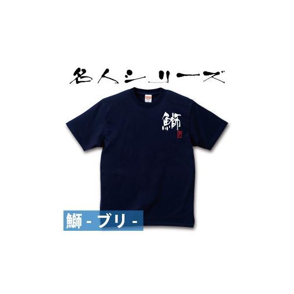 釣りTシャツ 鰤 ブリ・名人 Tシャツ|komo|02