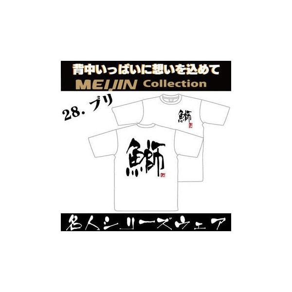 釣りTシャツ 鰤 ブリ・名人 Tシャツ|komo|03