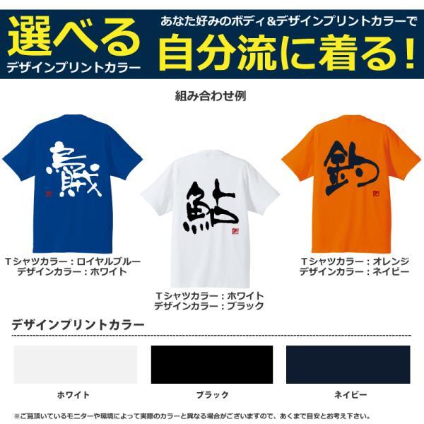 釣りTシャツ 鰤 ブリ・名人 Tシャツ|komo|04