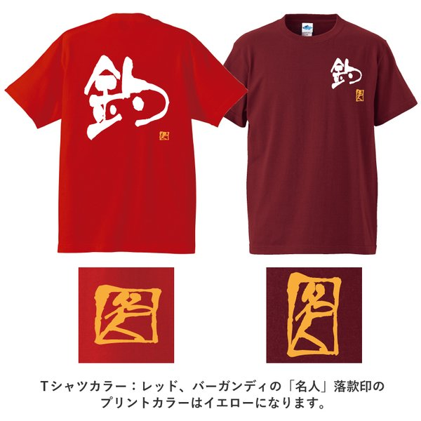 釣りTシャツ 鰤 ブリ・名人 Tシャツ|komo|05