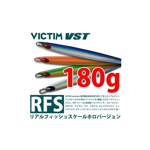 VICTIM VST 180g RFS(リアルフィッシュスケールホロ)バージョン