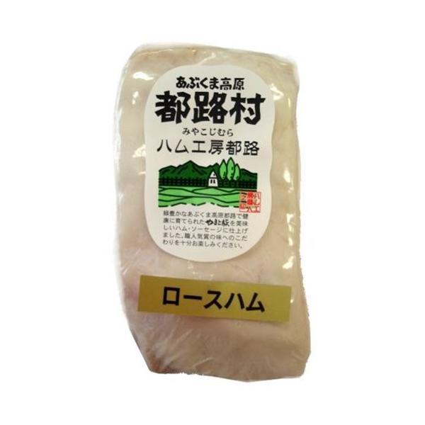 ハム工房都路 福島県 厳選素材で作った やまと豚100% 2005年DLG 金賞受賞ホワイトロースハム360g