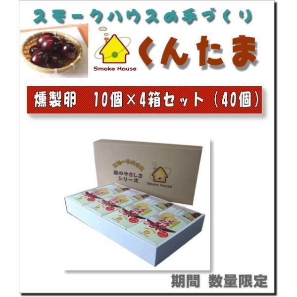 スモークハウスの燻製卵・くんたま(たまご)10個パック×4箱「ふくしまプライド。体感キャンペーン(その他)」