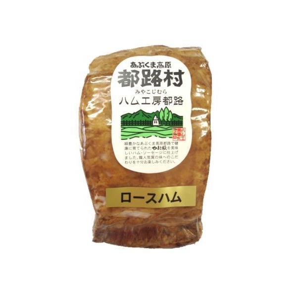 ハム工房都路 福島県 厳選素材で作った やまと豚100% 2005年DLG 金賞受賞原木ロースハム360g