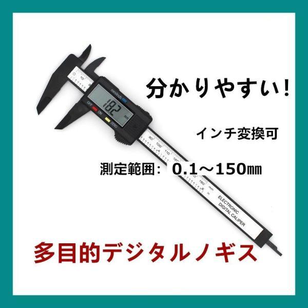 高性能デジタルノギス 内径/外径 測定 mm/inch切替 150mm ブラック