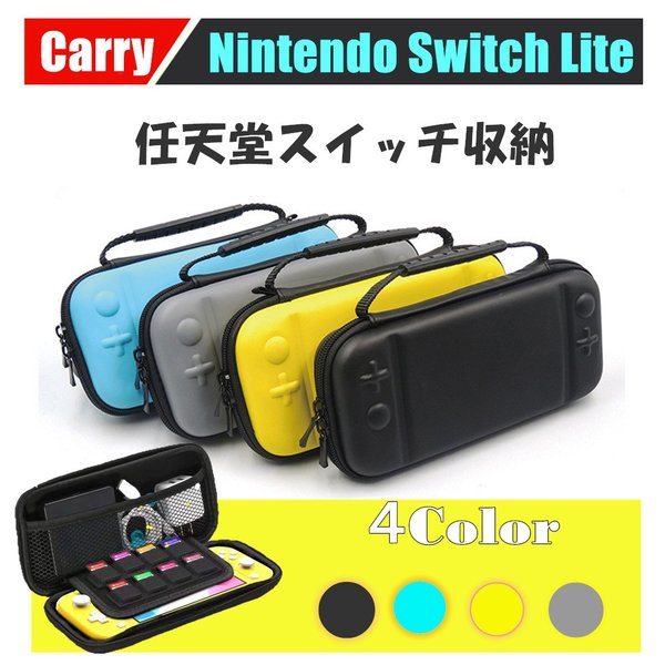 Lite NintendoSwitchLite専用ハードケース任天堂スイッチライトポーチ耐衝撃NintendoSwitchケー