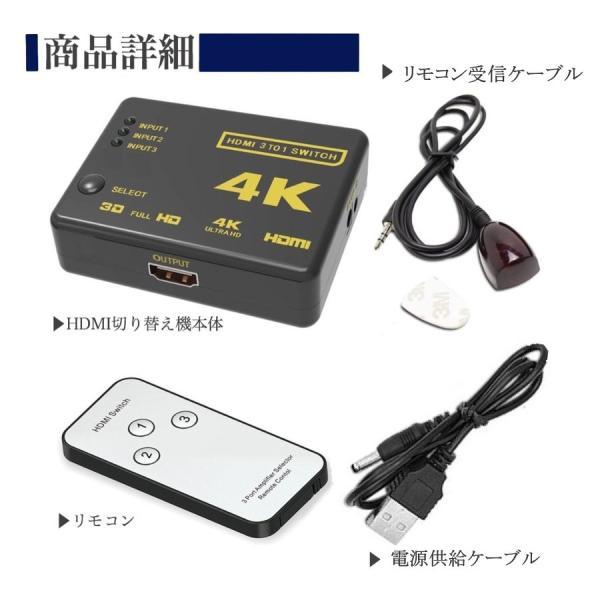 HDMI 切替器 セレクター 3ポート 3入力1出力 リモコン付き 3to1 変換器 分配器 K対応 HDMIセレクター HDMI切替器 HDMI分配器|komonogenza