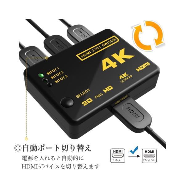 HDMI 切替器 セレクター 3ポート 3入力1出力 リモコン付き 3to1 変換器 分配器 K対応 HDMIセレクター HDMI切替器 HDMI分配器|komonogenza|05