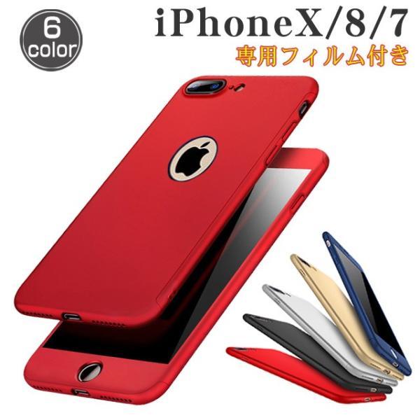 a2d73b541c iphone x ケース iphone8 ケース iphone7 ケース iphone7plus ケース 360度フルカバー 全面保護 強化 ...