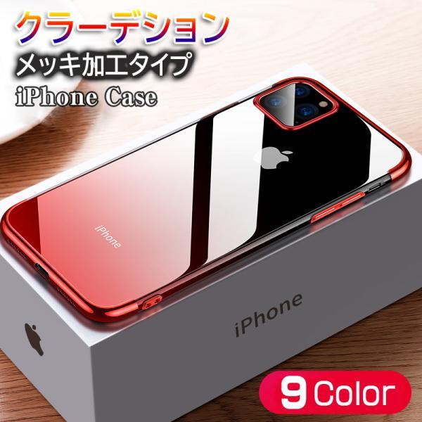iPhone11 ケース iPhone11Pro ケース iPhoneXR ケース iphoneXs Max iPhone8 ケース iphone7 iPhone8 Plus スマホケース メッキ加工 耐衝撃 超薄 ソフトケース|komorebi-ya