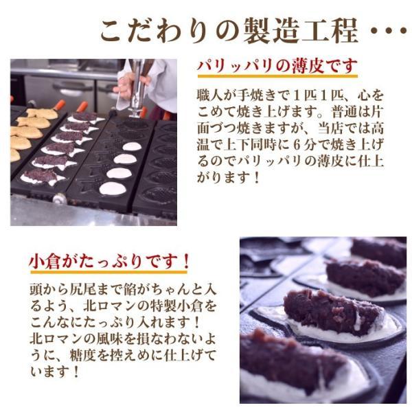 送料無料30個セット 薄皮たい焼き たい焼き たいやき お取り寄せ 宅配たい焼き 和菓子 スイーツ komugian 06